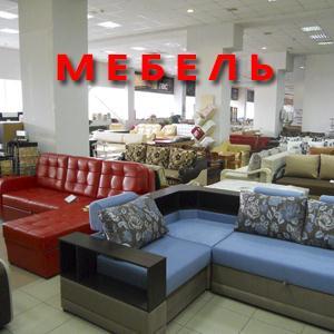 Магазины мебели Угры