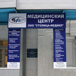 Медицинские центры Угры
