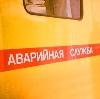 Аварийные службы в Угре