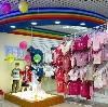 Детские магазины в Угре