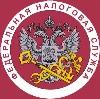Налоговые инспекции, службы в Угре