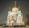 Религиозные учреждения в Угре